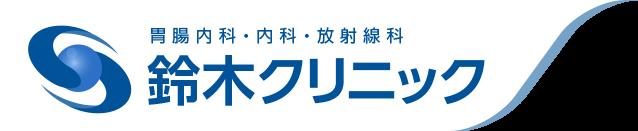兵庫県神戸市の垂水区にある消化器内科・内科・放射線化 鈴木クリニックのオフィシャルウェブサイト 新型コロナウイルス予防接種について※1回目接種再開のお知らせページ。